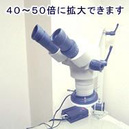 足立区綾瀬の歯医者 新井歯科医院 高倍率の拡大鏡を使用